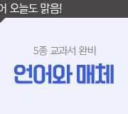 /메가선생님_v2/국어/박리나/메인/언어와매체
