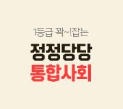 /메가선생님_v2/한국사/곽주현/메인/통합사회