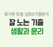 /메가선생님_v2/사회/김종익/메인/잘 노는 기출 생윤