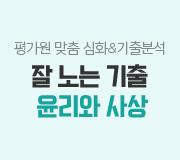 /메가선생님_v2/사회/김종익/메인/잘 노는 기출 윤사