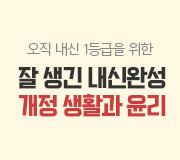 /메가선생님_v2/사회/김종익/메인/개정 생활과 윤리