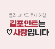 /메가선생님_v2/과학/김성재/메인/2020 킬포인트(이벤트종료)
