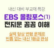 /메가선생님_v2/영어/이수현/메인/2019올림포스1
