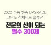 /메가선생님_v2/과학/박선/메인/2020천신300