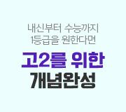 /메가선생님_v2/과학/고석용/메인/개정과학