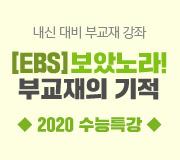 /메가선생님_v2/영어/윤재영/메인/수능특강