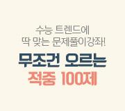 /메가선생님_v2/수학/김성은/메인/적중100제