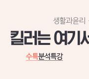 /메가선생님_v2/사회/강상식/메인/기출_수특분석특강