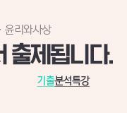 /메가선생님_v2/사회/강상식/메인/수특_기출분석