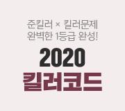 /메가선생님_v2/수학/양승진/메인/킬러코드 이벤트