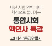 /메가선생님_v2/한국사/곽주현/메인/통합사회 핵인사 특강