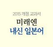 /메가선생님_v2/제2외국어/한문/이선옥/메인/미래엔(2015 개정)