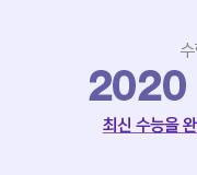 /메가선생님_v2/수학/장영진/메인/2020 비티케이_1