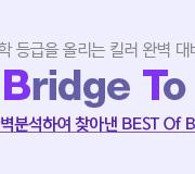 /메가선생님_v2/수학/장영진/메인/2020 비티케이_2