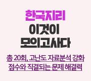 /메가선생님_v2/사회/이기상/메인/한국지리모의고사