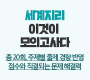 /메가선생님_v2/사회/이기상/메인/세계지리모의고사