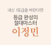/메가선생님_v2/영어/이정민/메인/홍보