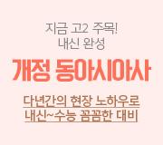 /메가선생님_v2/한국사/고아름/메인/개정동아시아사
