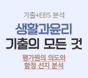 /메가선생님_v2/사회/강라현/메인/생윤 기출의 모든 것