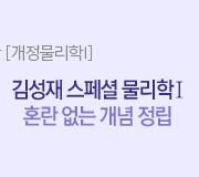 /메가선생님_v2/과학/김성재/메인/2
