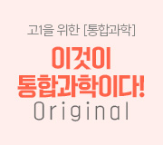 /메가선생님_v2/과학/김성재/메인/3