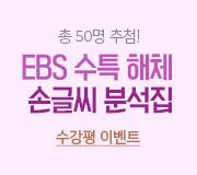 /메가선생님_v2/과학/김성재/메인/4