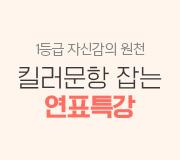 /메가선생님_v2/사회/이다지/메인/연표특강_이벤트 종료시 2
