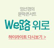 /메가선생님_v2/국어/엄선경/메인/문콘후속