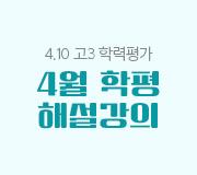 /메가선생님_v2/수학/장영진/메인/4월 해설강의