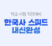 /메가선생님_v2/사회/이다지/메인/한국사 스피드 내신완성