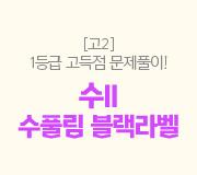/메가선생님_v2/수학/이현수/메인/1