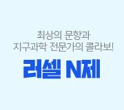 /메가선생님_v2/과학/엄영대/메인/러셀 N제
