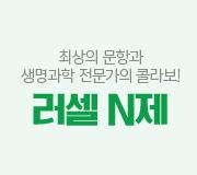/메가선생님_v2/과학/한종철/메인/러셀N제