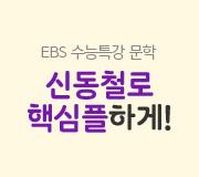 /메가선생님_v2/국어/신동철/메인/수특