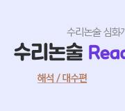/메가선생님_v2/구술면접/배기은/메인/d