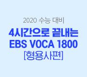 /메가선생님_v2/영어/김동영/메인/EBS 형용사
