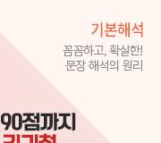 /메가선생님_v2/영어/김기철/메인/기본해석