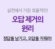 /메가선생님_v2/영어/김기철/메인/NEW 오답제거의원리