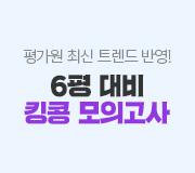 /메가선생님_v2/영어/킹콩/메인/6평 대비 모의고사