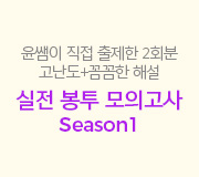 /메가선생님_v2/사회/윤성훈/메인/모의고사