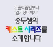 /메가선생님_v2/논술/김종두/메인/11