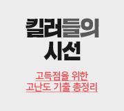 /메가선생님_v2/국어/신동우/메인/킬러 시선