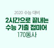 /메가선생님_v2/영어/김동영/메인/2시간 170 동사