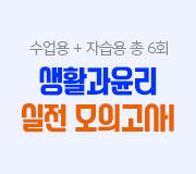 /메가선생님_v2/사회/강상식/메인/실전 모의고사