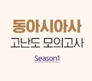 /메가선생님_v2/한국사/고아름/메인/동아시아사 모의고사