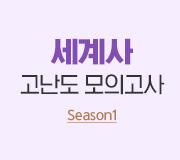 /메가선생님_v2/한국사/고아름/메인/세계사 모의고사