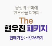 /메가선생님_v2/수학/현우진/메인/현우진T 더 패키지 ~5/26
