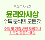 /메가선생님_v2/사회/강라현/메인/윤사수특분석