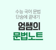 /메가선생님_v2/국어/엄선경/메인/문법노트