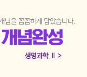 /메가선생님_v2/과학/한종철/메인/생2 개념